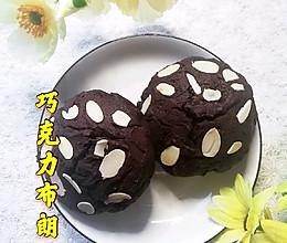 巧克力控看过来|好做好吃巧克力布朗尼的做法
