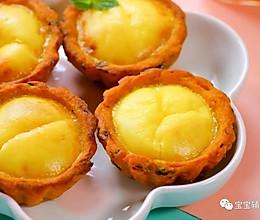 简易版南瓜蛋挞【宝宝辅食】的做法