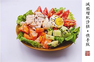 减脂增肌沙拉·快手版#丘比沙拉汁#