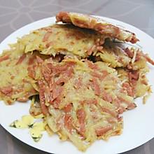 土豆火腿饼