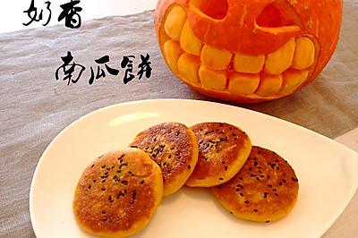 奶香南瓜饼