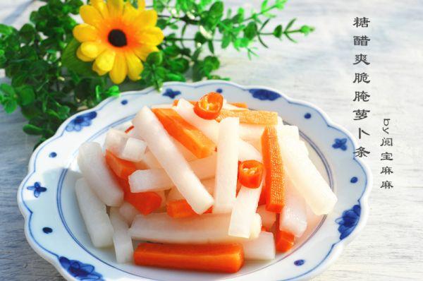糖醋爽脆腌萝卜条的做法