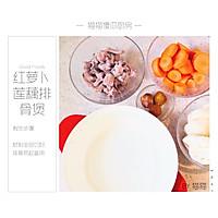 红萝卜莲藕排骨煲的做法图解3