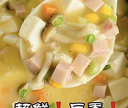 相见恨晚❗️蟹黄豆腐煲5分钟搞定的做法