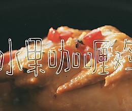水果咖喱鸡|一厨作的做法