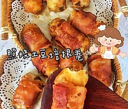 土豆和培根的神搭配照烧土豆培根卷‼️的做法