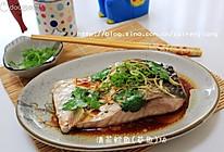 清蒸鲩鱼(草鱼)块的做法
