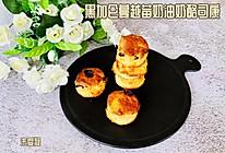 #宅家厨艺 全面来电#黑加仑蔓越莓奶油奶酪司康的做法