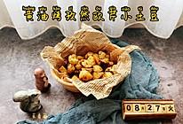 #宅家厨艺 全面来电#黄油烤孜然欧芹小土豆的做法