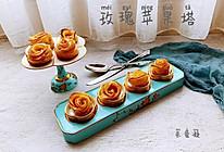 #宅家厨艺 全面来电#手抓饼版玫瑰苹果塔的做法