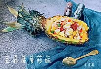 #十分钟开学元气早餐#五彩菠萝炒饭的做法