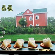#尽享安心亲子食刻#水晶虾饺