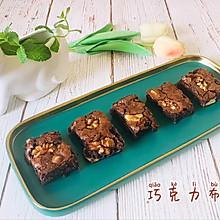 #尽享安心亲子食刻#超简单的巧克力布朗尼蛋糕
