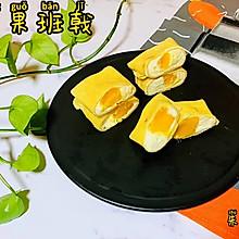 #宅家厨艺 全面来电#夏日最佳甜品芒果班戟