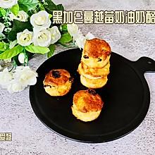 #宅家厨艺 全面来电#黑加仑蔓越莓奶油奶酪司康
