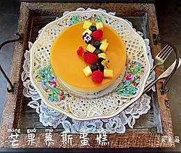 #福气年夜菜#芒果慕斯蛋糕的做法