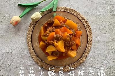 零失败番茄土豆胡萝卜牛腩