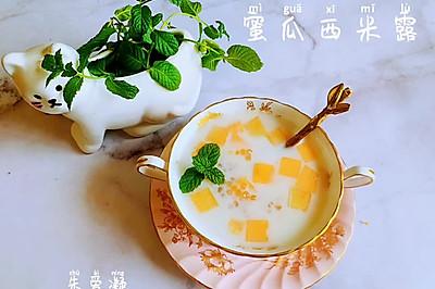 超级简单的蜜瓜椰汁西米露