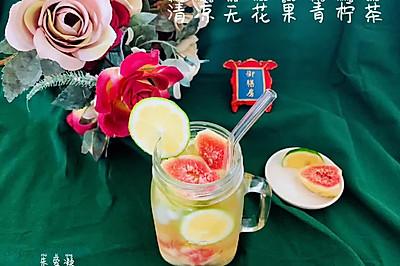 清凉无花果青柠茶