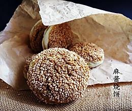 麻酱烧饼——烤箱不止做甜点哦的做法