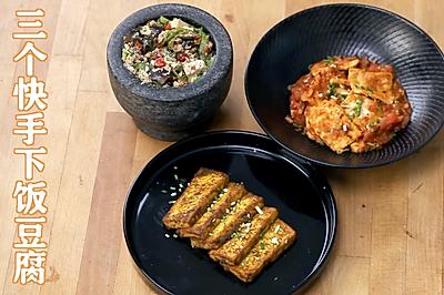 3个豆腐下饭菜(咖喱豆腐+茄汁豆腐+擂辣椒皮蛋豆腐)