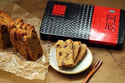 阿胶红糖果仁磅蛋糕#滋补论阿胶#
