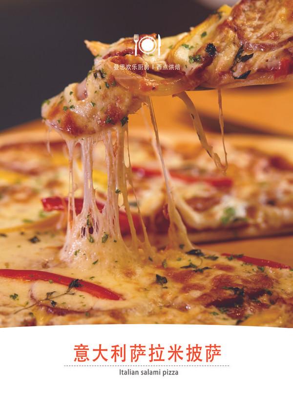 意大利萨拉米披萨的做法