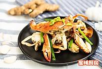 姜葱梭子蟹的做法