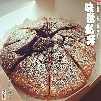 甜品控下午茶【巧克力漩涡蛋糕】