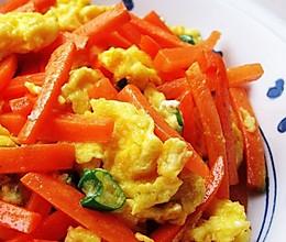 营养又平价的护眼美容蔬菜——胡萝卜炒蛋的做法