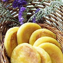 南瓜香芋饼