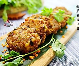 养生和美味兼得的香菜豆腐肉饼#我买新鲜味#的做法