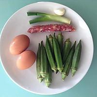 腊肠鸡蛋炒秋葵的做法图解1