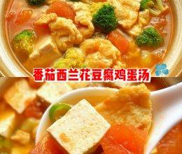 番茄西兰花豆腐鸡蛋汤的做法