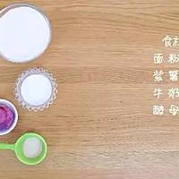 双色紫薯馒头  宝宝辅食食谱的做法图解1