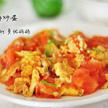 最家常的——西红柿炒蛋