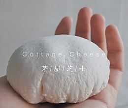 自制奶酪:减脂轻食超低卡的茅屋芝士的做法