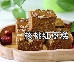 核桃红枣糕的做法
