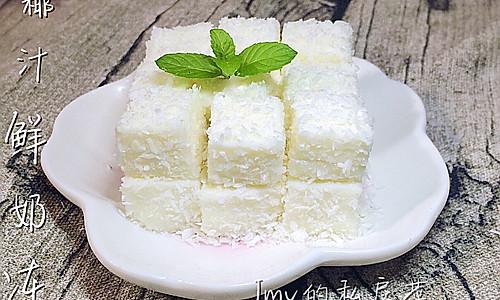 椰奶冻~~奶香浓郁好吃停不住的做法