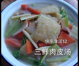 浙江台州年夜饭必备---三鲜肉皮汤的做法