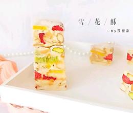 #网红美食我来做#果脆雪花酥的做法