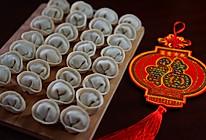 元宝水饺#好彩头#的做法
