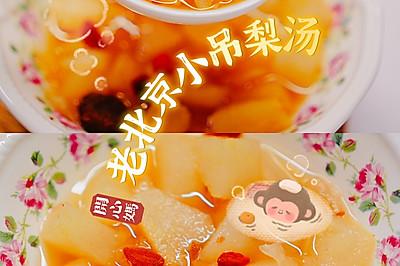 老北京小吊梨汤@米博烹饪机
