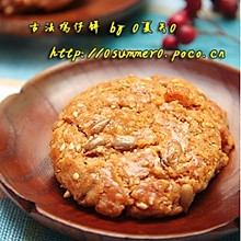 古法鸡仔饼——中秋月饼