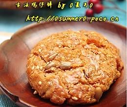 古法鸡仔饼——中秋月饼的做法