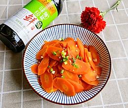 """凉拌红萝卜片#用李锦记""""薄盐健康味"""" 向妈妈说爱你的做法"""