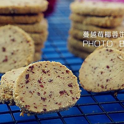 蔓越莓椰蓉饼干