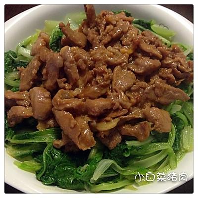【萬字酱油】—青菜猪肉