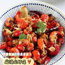 麻辣龙虾球