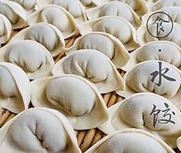 家常水饺的两种包法的做法